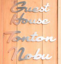 Guesthouse Tonton Nobu